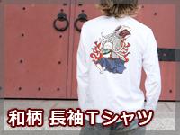 和柄 Tシャツ,和柄 ブランド,纏(まとい),長袖,Tシャツ