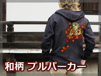 和柄 Tシャツ,和柄 ブランド,纏(まとい),パーカー,プルパーカー,ジップパーカー