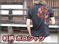 和柄 Tシャツ,和柄 ブランド,纏(まとい),ポロシャツ,半袖