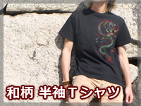 和柄 Tシャツ,和柄 ブランド,纏(まとい),半袖,Tシャツ