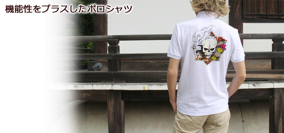 和柄ポロシャツ,和柄ブランド,纏,商品仕様とグレード