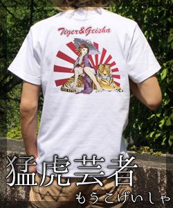 和柄 ブランド,纏,メンズ,和柄 Tシャツ,猛虎芸者
