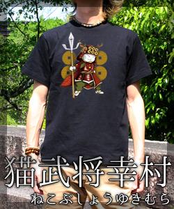 和柄 ブランド,纏,メンズ,和柄 Tシャツ,猫武将_幸村