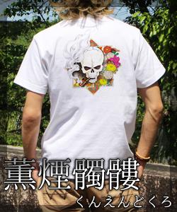 和柄 ブランド,纏,メンズ和柄 Tシャツ,薫煙髑髏