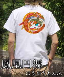 和柄 ブランド,纏,メンズ和柄 Tシャツ,鳳凰円舞